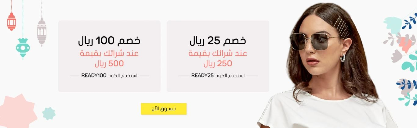 عروض ايوا رمضان 2020 نظارات نسائية
